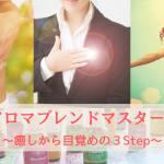 YLアロマブレンドマスター講座 ~癒しから目覚めの3Step~
