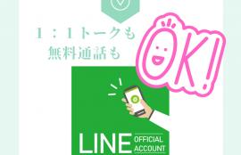 ミューズレイ公式LINE